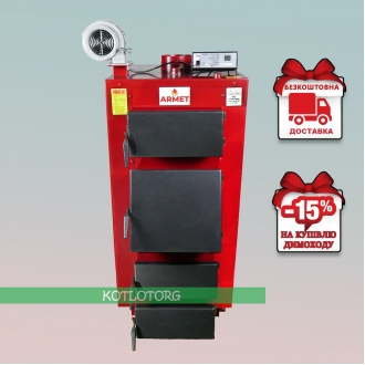 Armet Plus (10-150 кВт) - Твердотопливный котел Армет