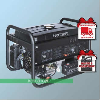 Hyundai HHY 3030 FE - Бензиновый генератор Хюндай