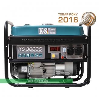 Генератор гибридный Konner & Sohnen KS 3000G (Бензин/сжиженый газ)