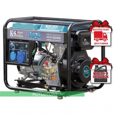 Дизельный генератор Konner & Sohnen KS 6100HDE