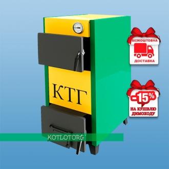 КТГ Эконом (10-30 кВт) - Котел на дровах и угле КТГ