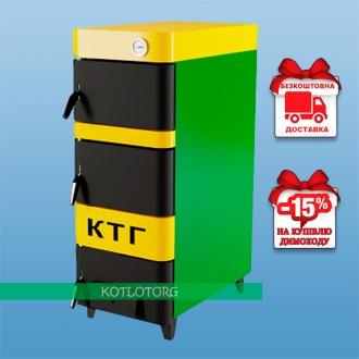 КТГ Комфорт (15-30 кВт) - Твердотопливный котел КТГ
