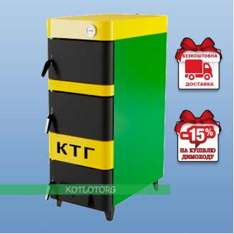 Оргтехавтоматика КТГ Комфорт (15-30 кВт) - Твердотопливный котел КТГ