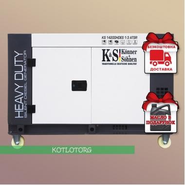 Дизельный генератор Konner & Sohnen KS 14200HDES 1/3 ATSR