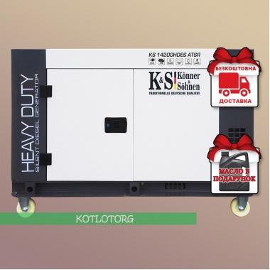 Дизельный генератор Konner & Sohnen KS 14200HDES ATSR