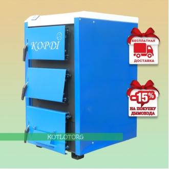 Корди АОТВ EТ (14-30 кВт) - Котел на дровах и угле Kordi