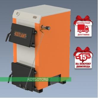 Kotlant КН (12-24 кВт) - Твердотопливный котел Котлант
