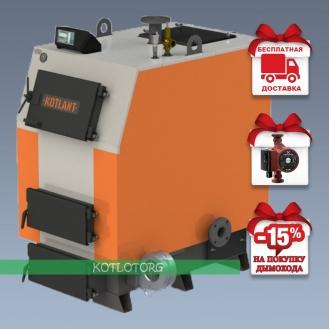 Kotlant КВ (65-300 кВт) - Твердотопливный котел Котлант