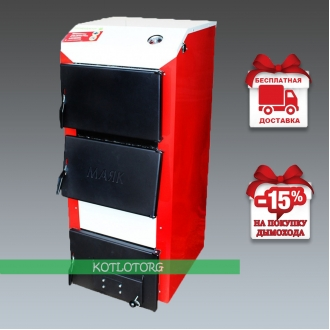 Маяк АОТ Standard Plus (12-50 кВт) - Твердотопливный котел Majak