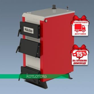 Makoten Optima (12-24 кВт) - Твердотопливный котел Макотен