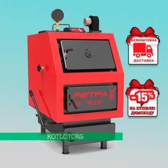 Retra-3М (25-98 кВт) - Твердотопливный котел Ретра