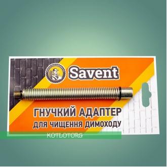 Savent - Гибкий адаптер для чистки дымохода