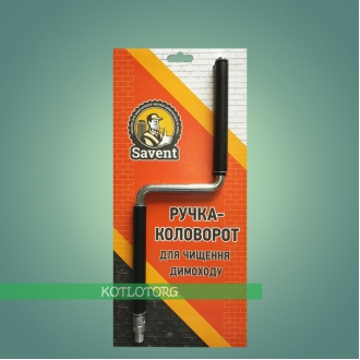 Savent - Ручка-коловорот для чистки дымохода