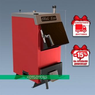 SWaG Econom (13-17 кВт) - Твердотопливный котел СВаГ