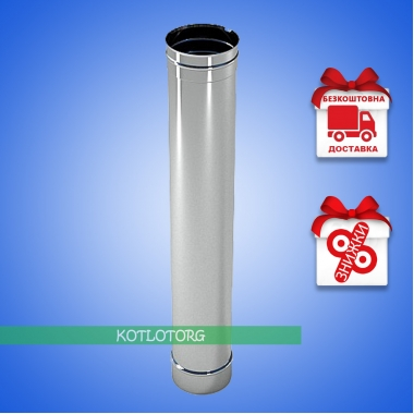 Труба дымоходная одностенная из нержавейки 0,5м (0,8мм)