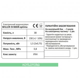 Электрический бойлер Willer Optima EV 30 DR