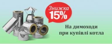 Скидка на дымоходы 15%