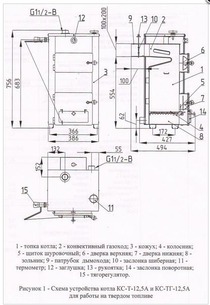 Схема котла КСТ - 12,5